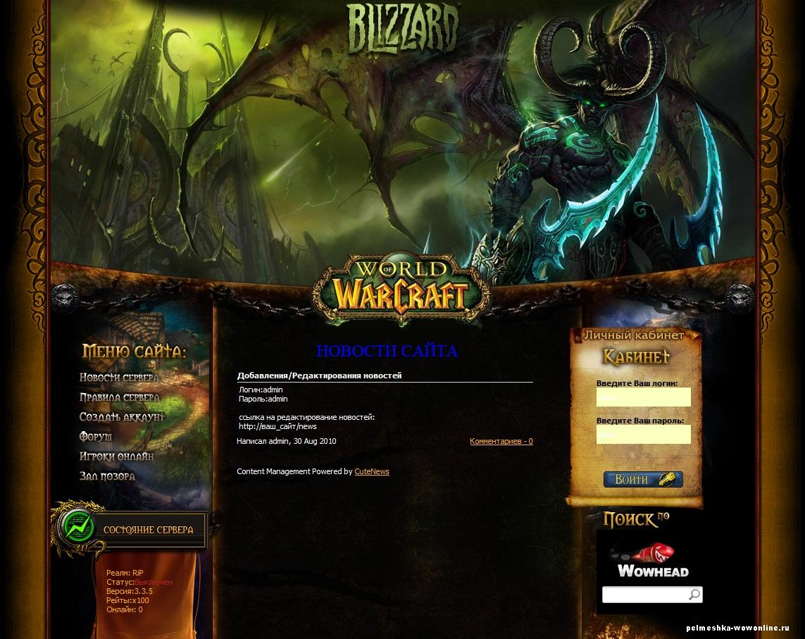 CATACLYSM WOW 4.0.6 CHEAT TÉLÉCHARGER