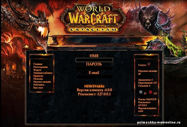 4.0.6 CATACLYSM TÉLÉCHARGER WOW CHEAT
